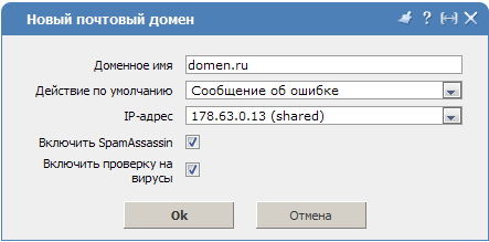 Добавление почтового домена