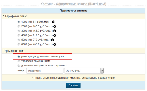 Стоимость регистрации домена и хостинга топ joomla хостинг
