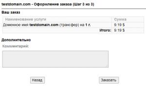 Трансфер домена Шаг 3